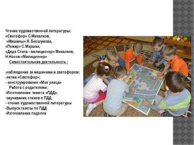Чтение художественной литературы: «Светофор» С.Михалков, «Машины» Я. Бесшумов...