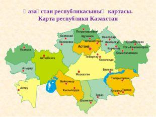 Қазақстан республикасының картасы. Карта республики Казахстан