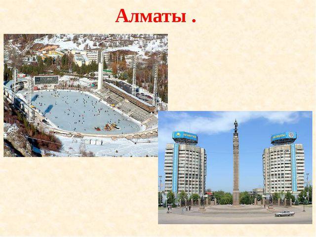 Алматы .