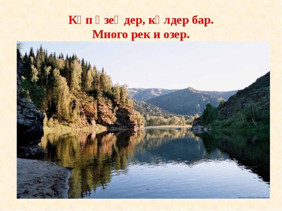 Көп өзеңдер, көлдер бар. Много рек и озер.