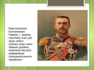 Князь Константин Константинович Романов: «…военная подготовка, спорт, два язы