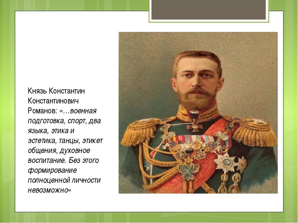 Князь Константин Константинович Романов: «…военная подготовка, спорт, два язы...