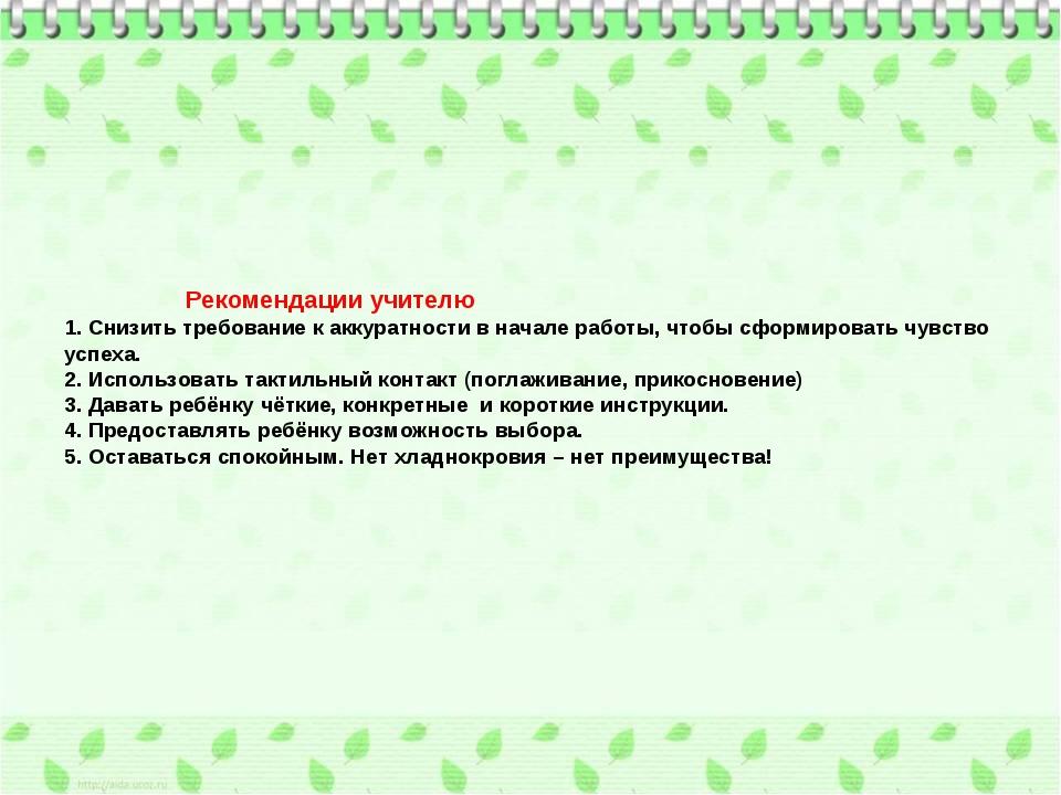 Рекомендации учителю 1. Снизить требование к аккуратности в начале работы, ч...
