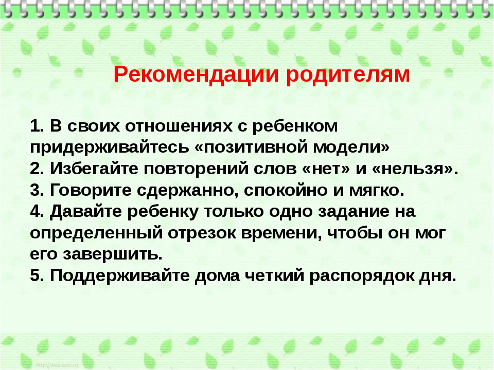 Рекомендации родителям 1. В своих отношениях с ребенком придерживайтесь «поз...