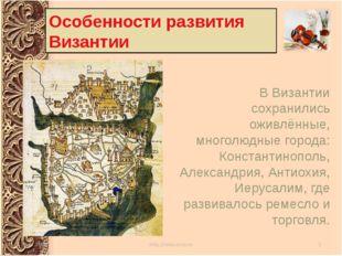 Особенности развития Византии В Византии сохранились оживлённые, многолюдные