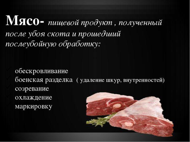 Мясо- пищевой продукт , полученный после убоя скота и прошедший послеубойную...