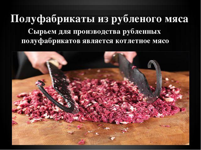 Полуфабрикаты из рубленого мяса Сырьем для производства рубленных полуфабрика...