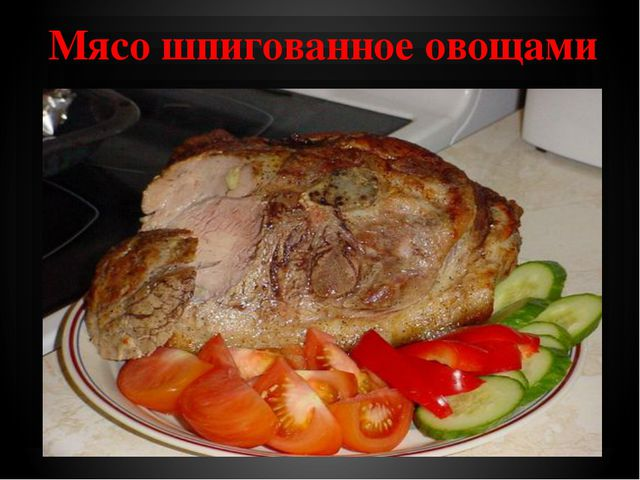Мясо шпигованное овощами
