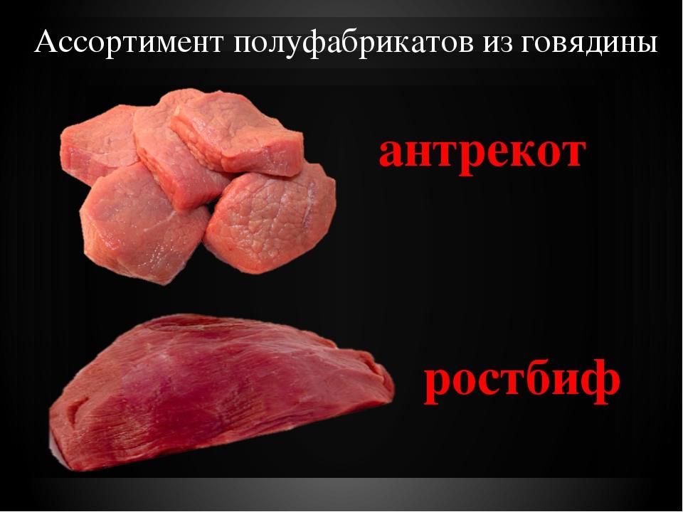 Ассортимент полуфабрикатов из говядины антрекот ростбиф