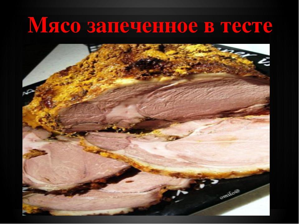 Мясо запеченное в тесте