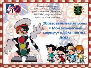 Презентацию выполнила: Швыркова Татьяна Юрьевна, учитель начальных классов М