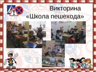 Викторина «Школа пешехода»