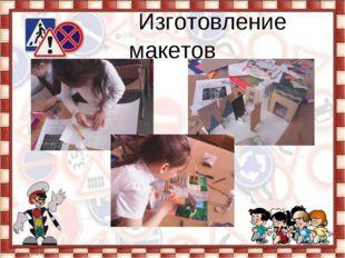 Изготовление макетов