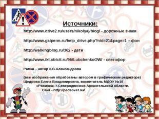 Источники: http://www.drive2.ru/users/nikolyaj/blog/ - дорожные знаки http://