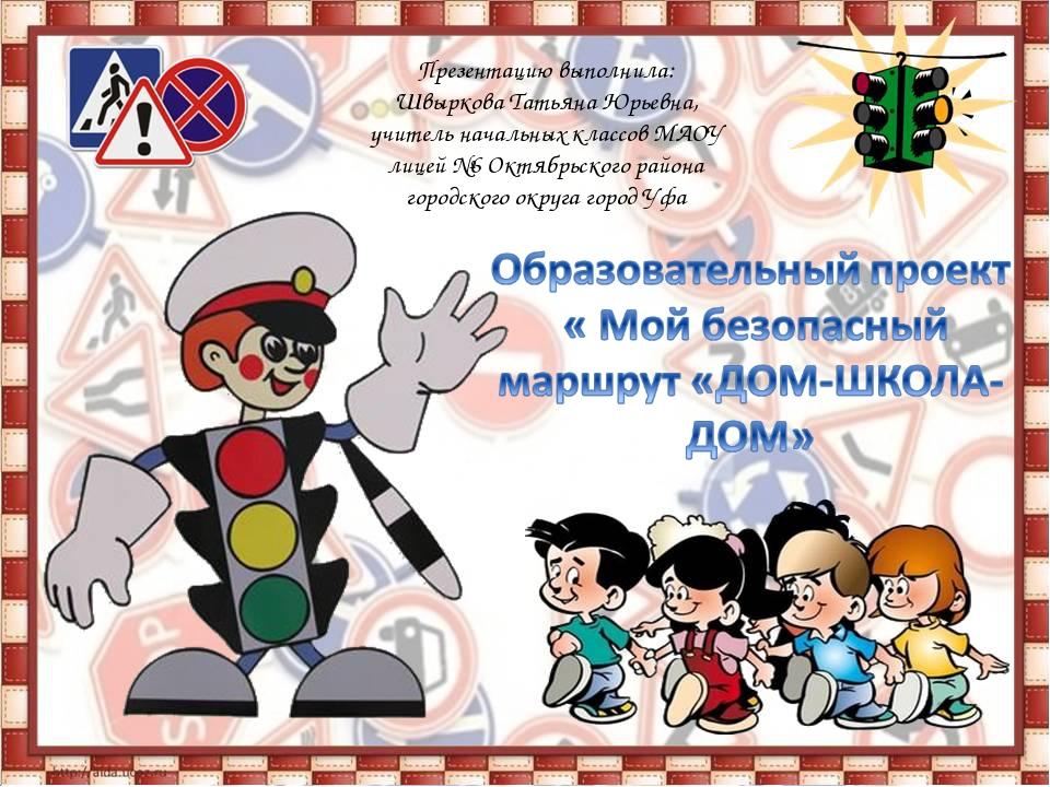 Презентацию выполнила: Швыркова Татьяна Юрьевна, учитель начальных классов М...