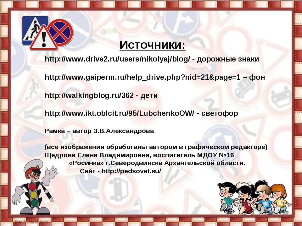 Источники: http://www.drive2.ru/users/nikolyaj/blog/ - дорожные знаки http://...