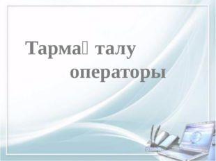 Тармақталу операторы