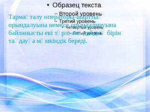 Тармақталу операторы-шарттың орындалуына немесе орындалмауына байланысты екі