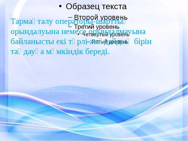 Тармақталу операторы-шарттың орындалуына немесе орындалмауына байланысты екі...