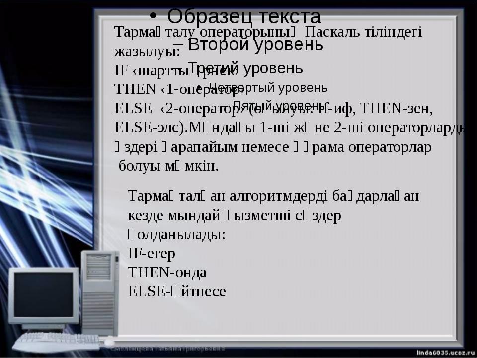 Тармақталу операторының Паскаль тіліндегі жазылуы: IF ‹шартты өрнек› THEN ‹1...