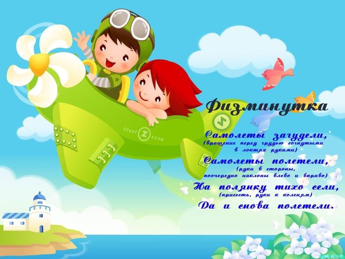 C:\Users\User\Desktop\ШКОЛА\физ.минутки\91402719_large_Image00002_kopiya_kopiya.jpg