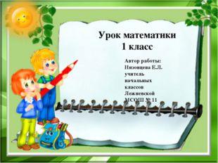 Урок математики 1 класс Автор работы: Низовцева Е.Л. учитель начальных классо