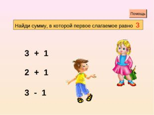 Найди сумму, в которой первое слагаемое равно 3 Помощь 3 + 1 2 + 1 3 - 1