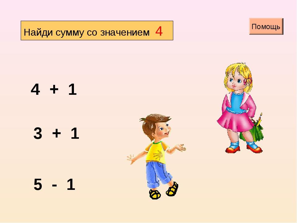 Найди сумму со значением 4 Помощь 4 + 1 3 + 1 5 - 1