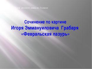 Сочинение по картине Игоря Эммануиловича Грабаря «Февральская лазурь» Урок ру