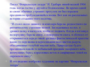 """Писал """"Февральскую лазурь"""" И. Грабарь зимой-весной 1904 года, когда гостил у"""