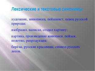 План. И.Э.Грабарь – певец русской природы. Описание картины. Впечатление, про