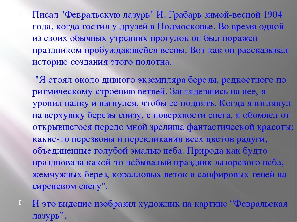"""Писал """"Февральскую лазурь"""" И. Грабарь зимой-весной 1904 года, когда гостил у..."""