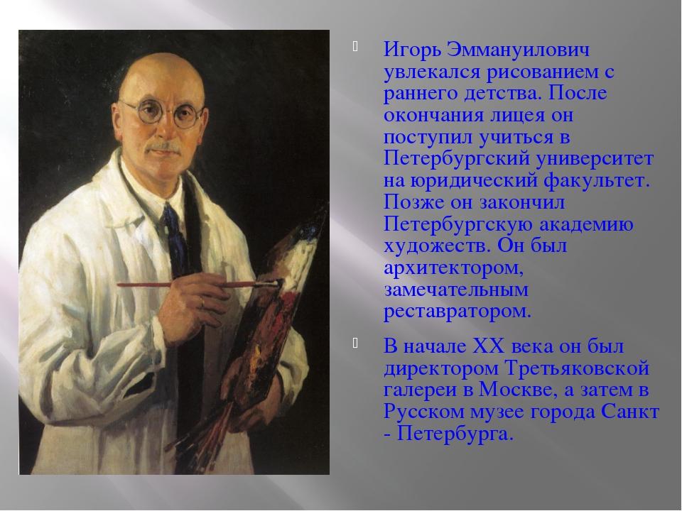 Игорь Эммануилович увлекался рисованием с раннего детства. После окончания ли...