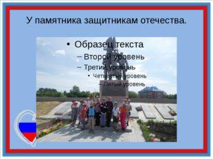 У памятника защитникам отечества.
