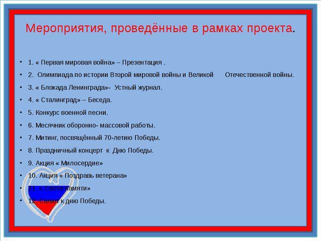 Мероприятия, проведённые в рамках проекта. 1. « Первая мировая война» – Презе...