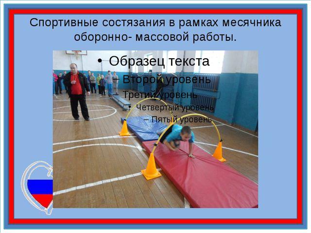 Спортивные состязания в рамках месячника оборонно- массовой работы.