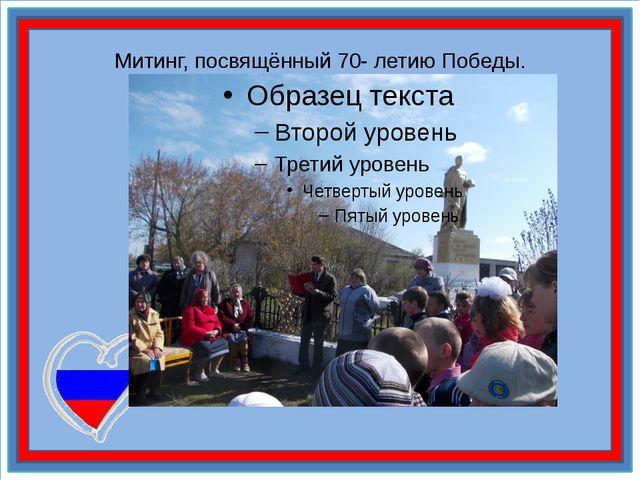 Митинг, посвящённый 70- летию Победы.