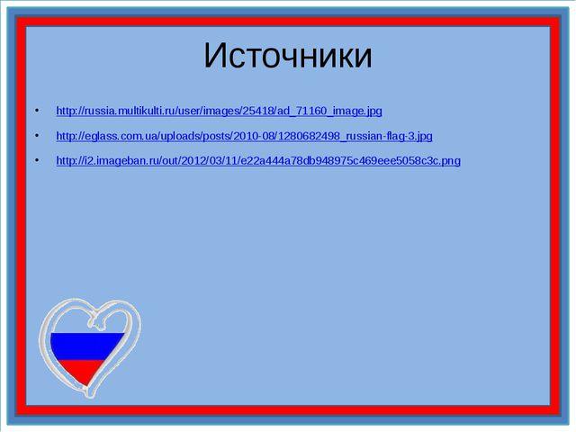 Источники http://russia.multikulti.ru/user/images/25418/ad_71160_image.jpg ht...