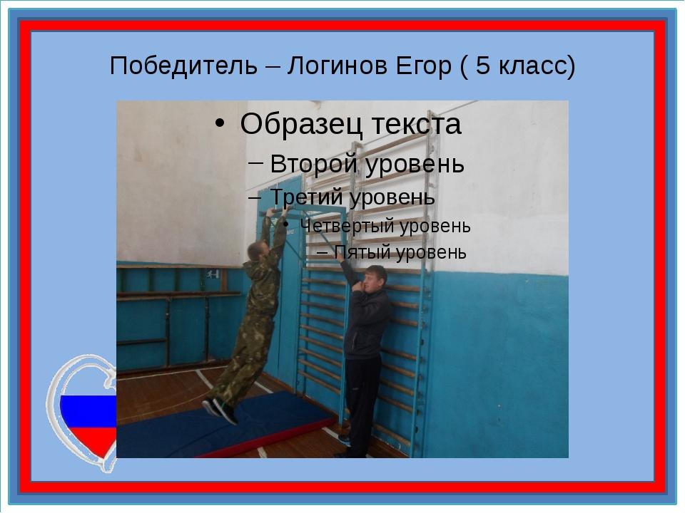 Победитель – Логинов Егор ( 5 класс)