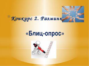 Конкурс 2. Разминка «Блиц-опрос»