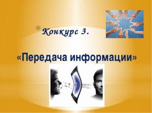 Конкурс 3. «Передача информации»