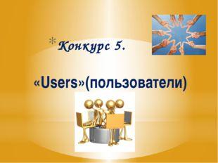 Конкурс 5. «Users»(пользователи)