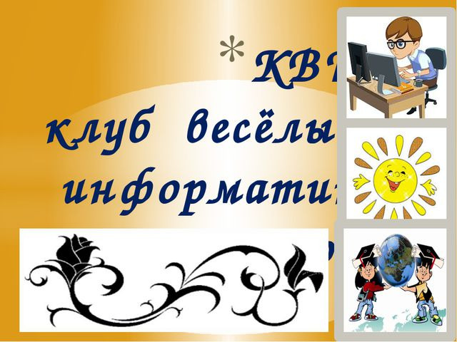 КВИ клуб весёлых информатиков