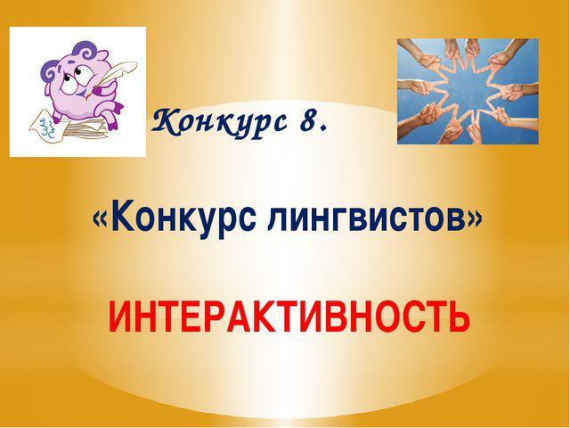 Конкурс 8. «Конкурс лингвистов» ИНТЕРАКТИВНОСТЬ