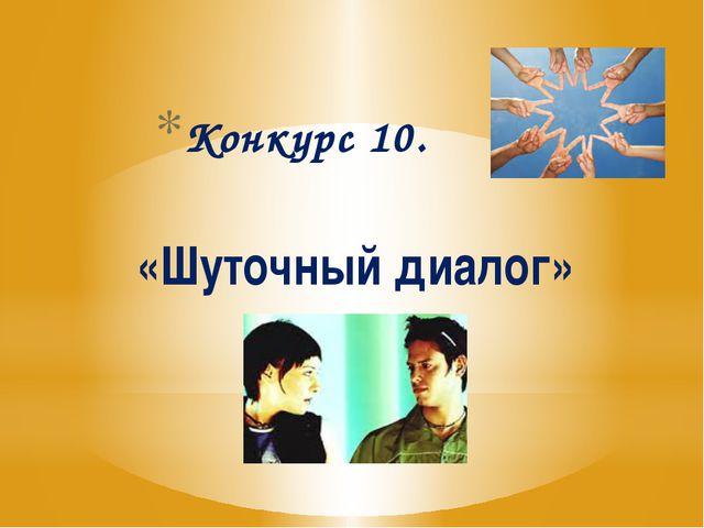 Конкурс 10. «Шуточный диалог»