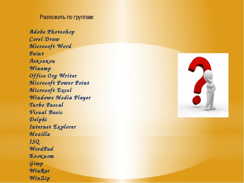 Adobe Photoshop Corel Draw Microsoft Word Paint Лексикон Winamp Office...