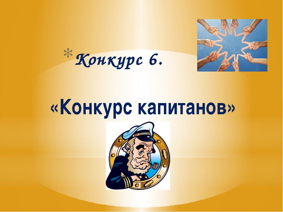 Конкурс 6. «Конкурс капитанов»
