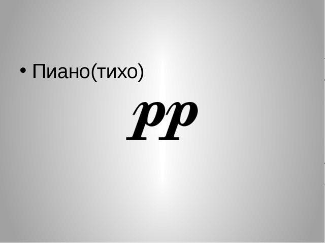 Пиано(тихо)