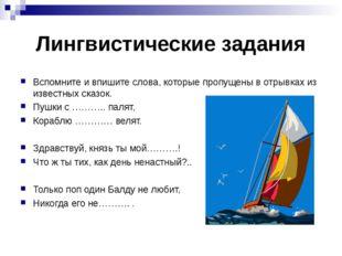 Лингвистические задания Вспомните и впишите слова, которые пропущены в отрывк