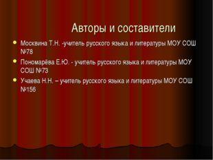 Авторы и составители Москвина Т.Н. -учитель русского языка и литературы МОУ С